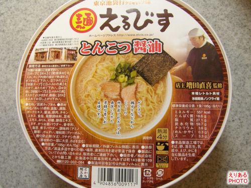 えるびすのカップ麺「とんこつ醤油ラーメン」