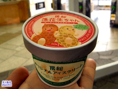 房総オリジナルアイスクリーム落花生ちゃん