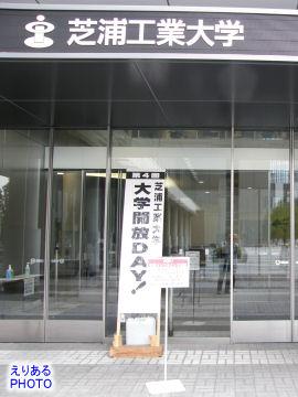 芝浦工業大学豊洲キャンパス大学開放DAY!