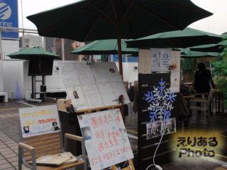 アニメ「冬のソナタ」をテーマとしたアニソナカフェ@銀座松坂屋