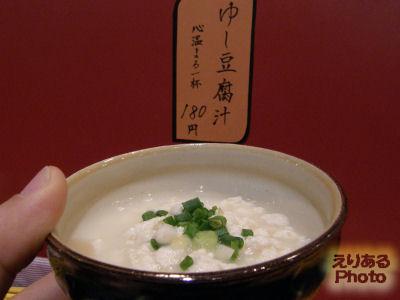 ゆし豆腐汁@銀座わしたショップ