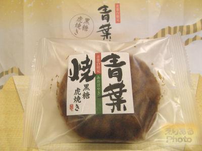 東京 自由が丘 亀屋万年堂の青葉台限定 青葉焼き