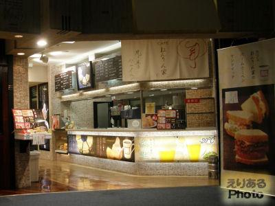 CAFE ねんりん家@羽田空港