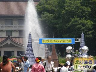 タイ文化フェスティバル2010@上野公園噴水広場