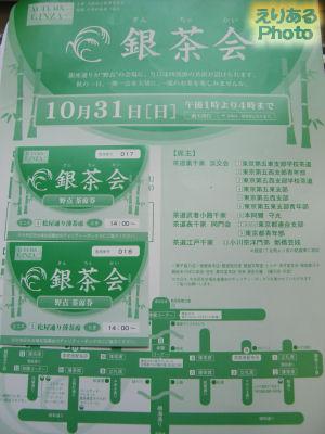 銀茶会 2010