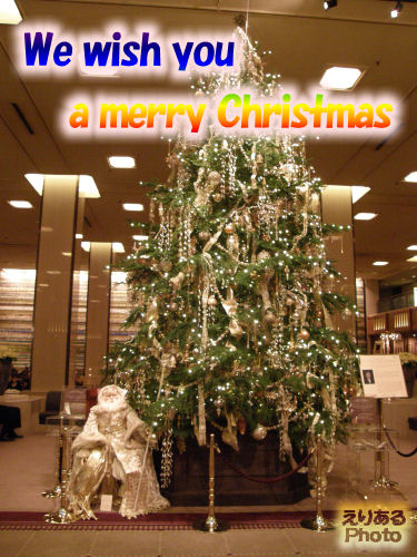We wish you a merry Christmas! & 帝国ホテルのクリスマスツリー2010