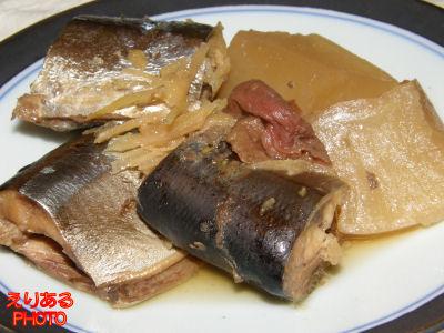 秋刀魚(さんま)と大根の生姜梅煮
