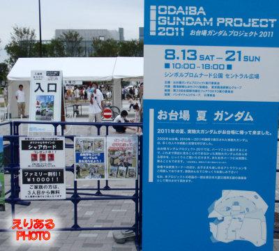 お台場 夏 ガンダム (ODAIBA GUNDAM PROJECT 2011) 入口