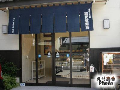 浪花堂餅店