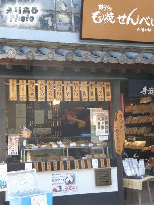 昔づくり もち焼きせんべい 寺子屋本舗 琴平店