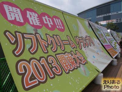 ソフトクリームグランプリ2013関東大会