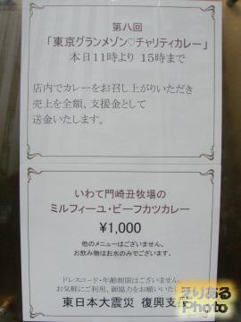第八回東京グランメゾンチャリティカレー@銀座レカン