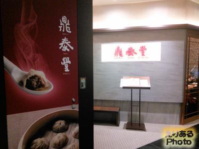 鼎泰豊(ディンタイフォン) 銀座店