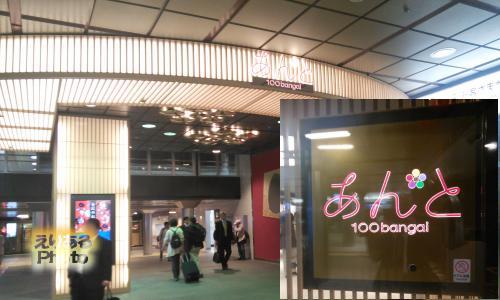 金沢百番街あんと
