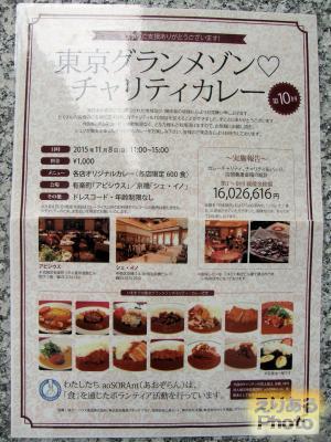 第十回東京グランメゾンチャリティーカレー