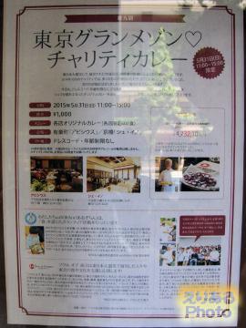 第9回東京グランメゾンチャリティーカレー@シェ・イノ