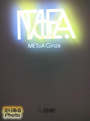 三菱電機イベントスクエア METoA Ginza