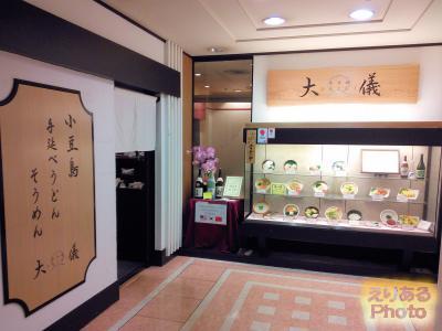 小豆島 大儀 銀座店