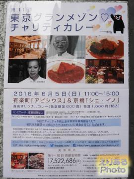 東京グランメゾン・チャリティカレー