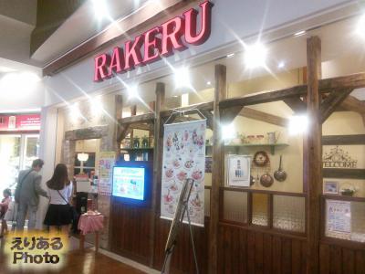 RAKERU(ラケル)アーバンドックららぽーと豊洲店