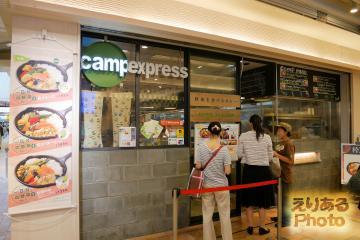 野菜を食べるカレー camp express@エキュート品川サウス