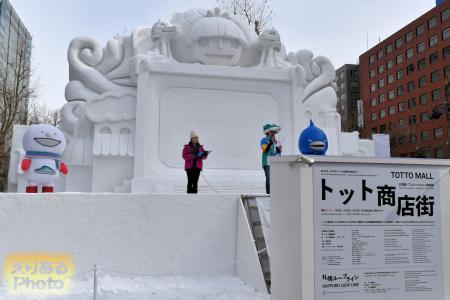 第68回さっぽろ雪まつり 環境ひろば トット商店街