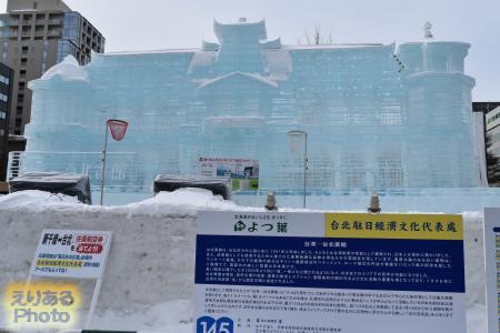 第68回さっぽろ雪まつり 毎日新聞氷の広場 台湾 台北賓館