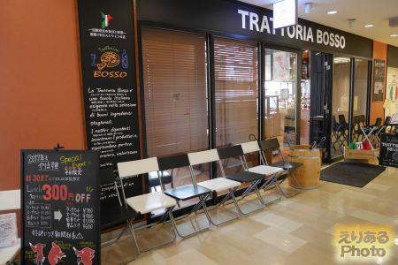 トラットリアボッソ豊洲店