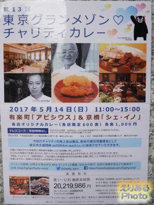 第13回東京グランメゾン チャリティカレー