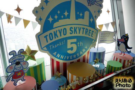 東京スカイツリー5周年