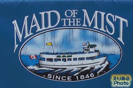 霧の乙女号(MAID OF THE MIST)
