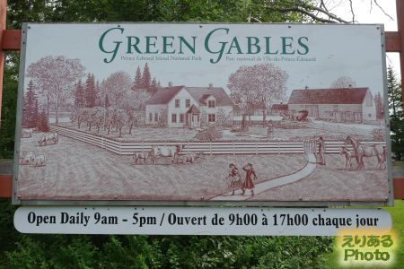 Green Gables Heritage Place (グリーン・ゲイブルズ・ヘリテージ・プレイス)