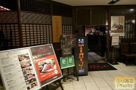 焼肉トラジ 銀座コア店