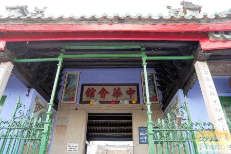 ホイアン 中華會館(ちゅうかかいかん)