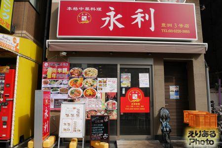 永利 豊洲3号店
