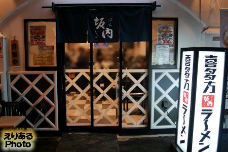 喜多方ラーメン坂内 内幸町ガード下店