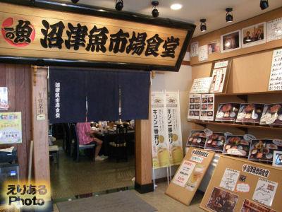 沼津魚市場食堂(ぬまづうおいちばしょくどう)