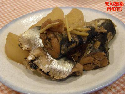 いわしと大根の生姜梅煮
