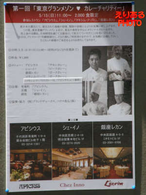 第一回「東京グランメゾン・カレーチャリティー」