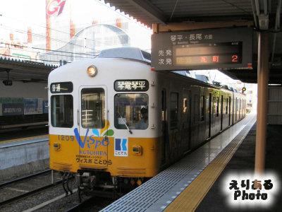 高松琴平電気鉄道 片原町駅へ入ってくる電車