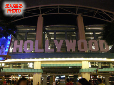 夜のハリウッド(Hollywood)ゾーン@ユニバーサル・スタジオ・シンガポール(Universal Studios Singapore)