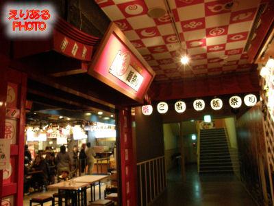 ご当地麺祭り@アクアシティお台場
