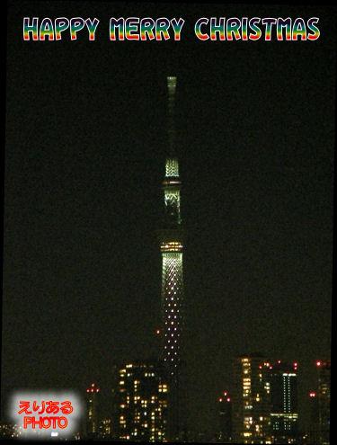 HAPPY MERRY CHRISTMAS 東京スカイツリー・ライトアップ