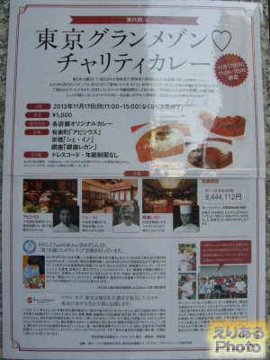 第6回「東京グランメゾン・カレーチャリティー」