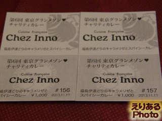 第6回「東京グランメゾン・カレーチャリティー」チケット