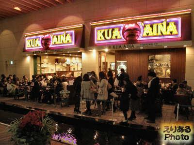 KUA `AINA 丸ビル店