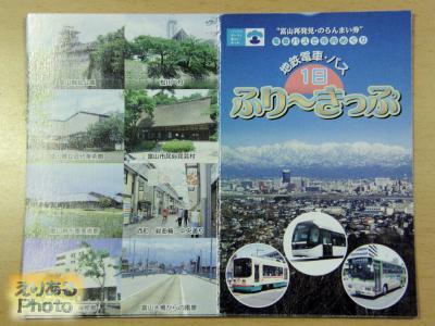 地鉄電車・バス1日ふりーきっぷ