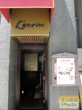 第七回東京グランメゾンチャリティカレー@銀座レカン