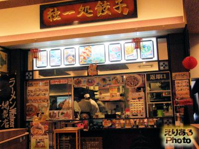 独一処餃子 SUNAMO店