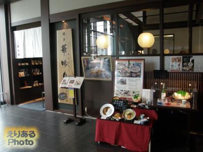 水たき料亭博多華味鳥 銀座二丁目店